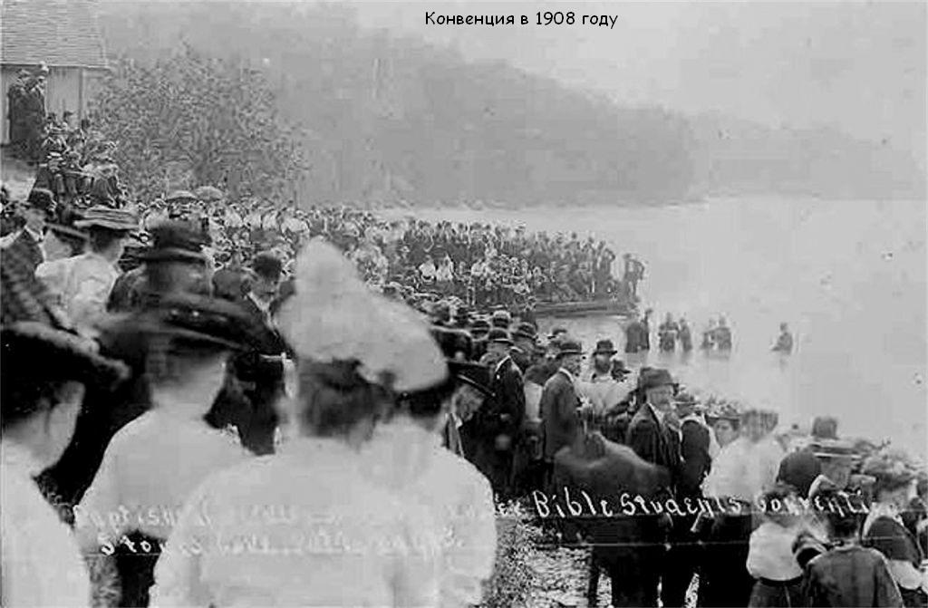 Конвенция 1908