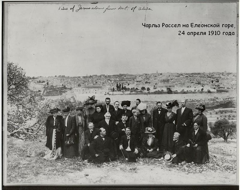 I53 - 1910 - April 24 - On The Mount Of Olives