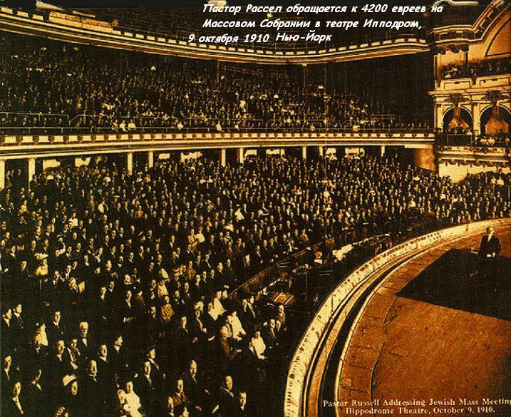 Russell-C.T.-Hippodrome-10-9-1910